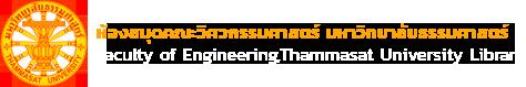 tu-engr-library-logo